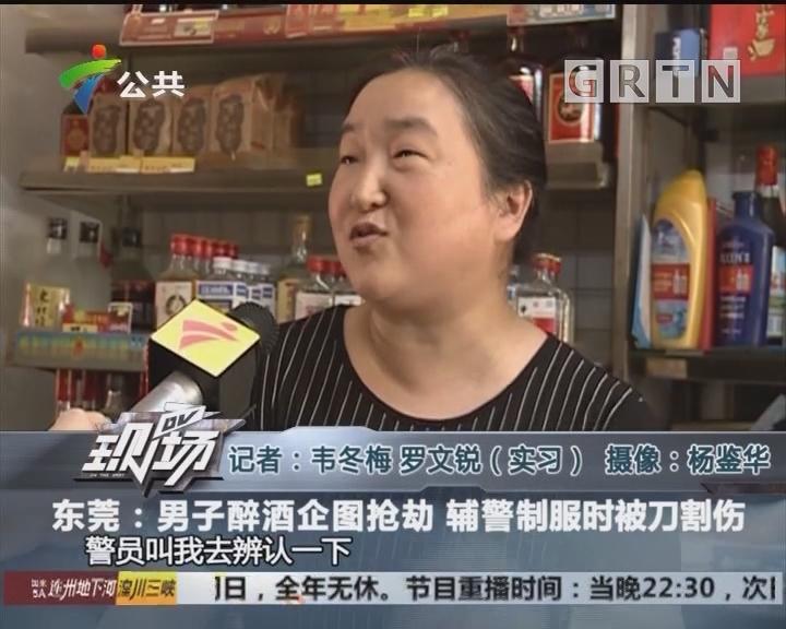 东莞:男子醉酒企图抢劫 辅警制服时被刀割伤