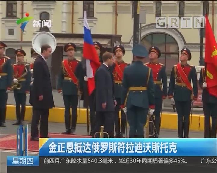 金正恩抵达俄罗斯符拉迪沃斯托克