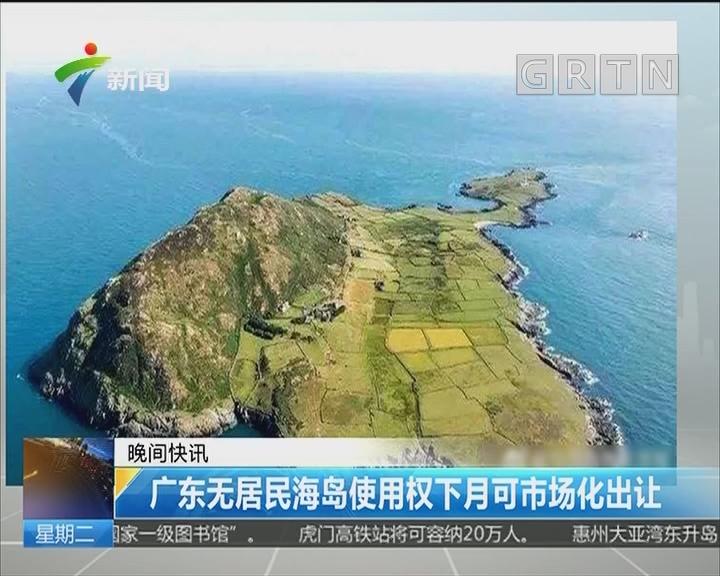 广东无居民海岛使用权下月可市场化出让