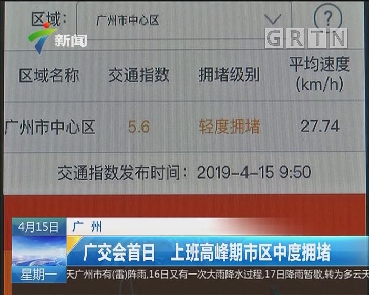 广州:广交会首日 上班早高峰市区中度拥堵