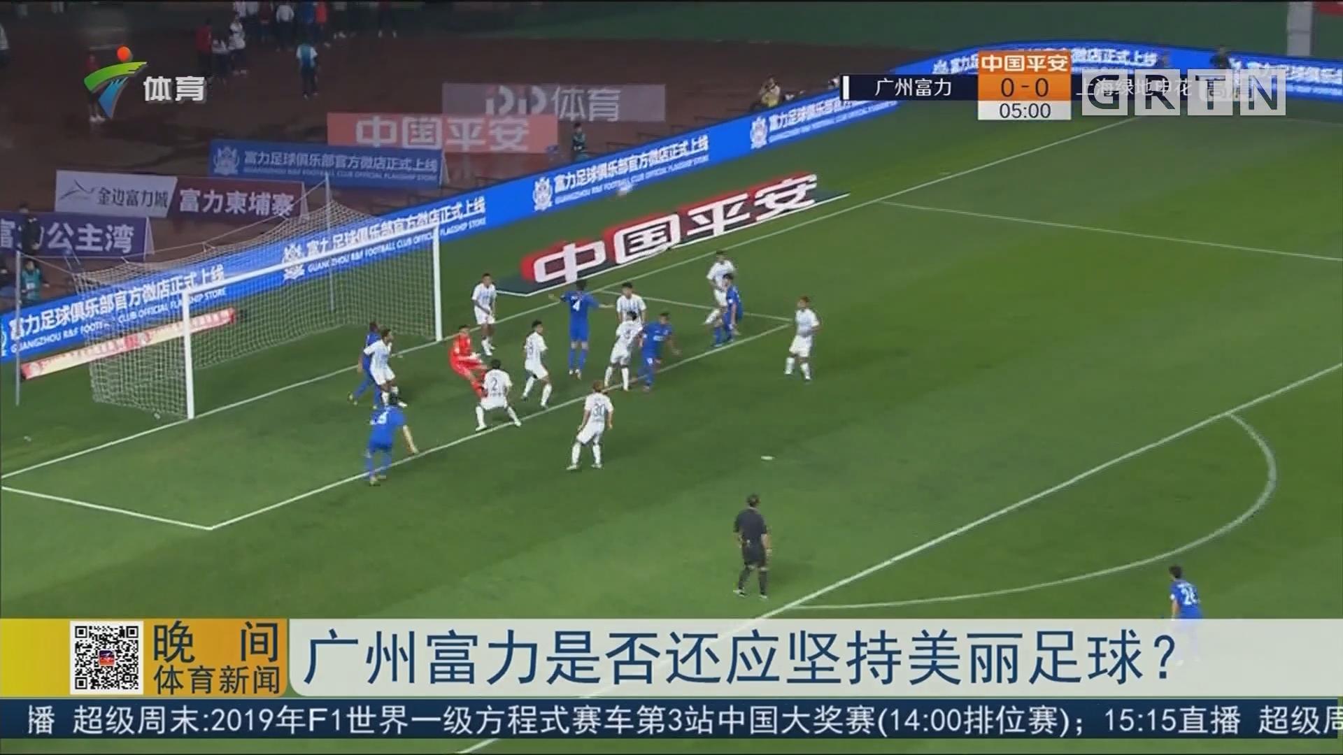 广州富力是否还应坚持美丽足球?