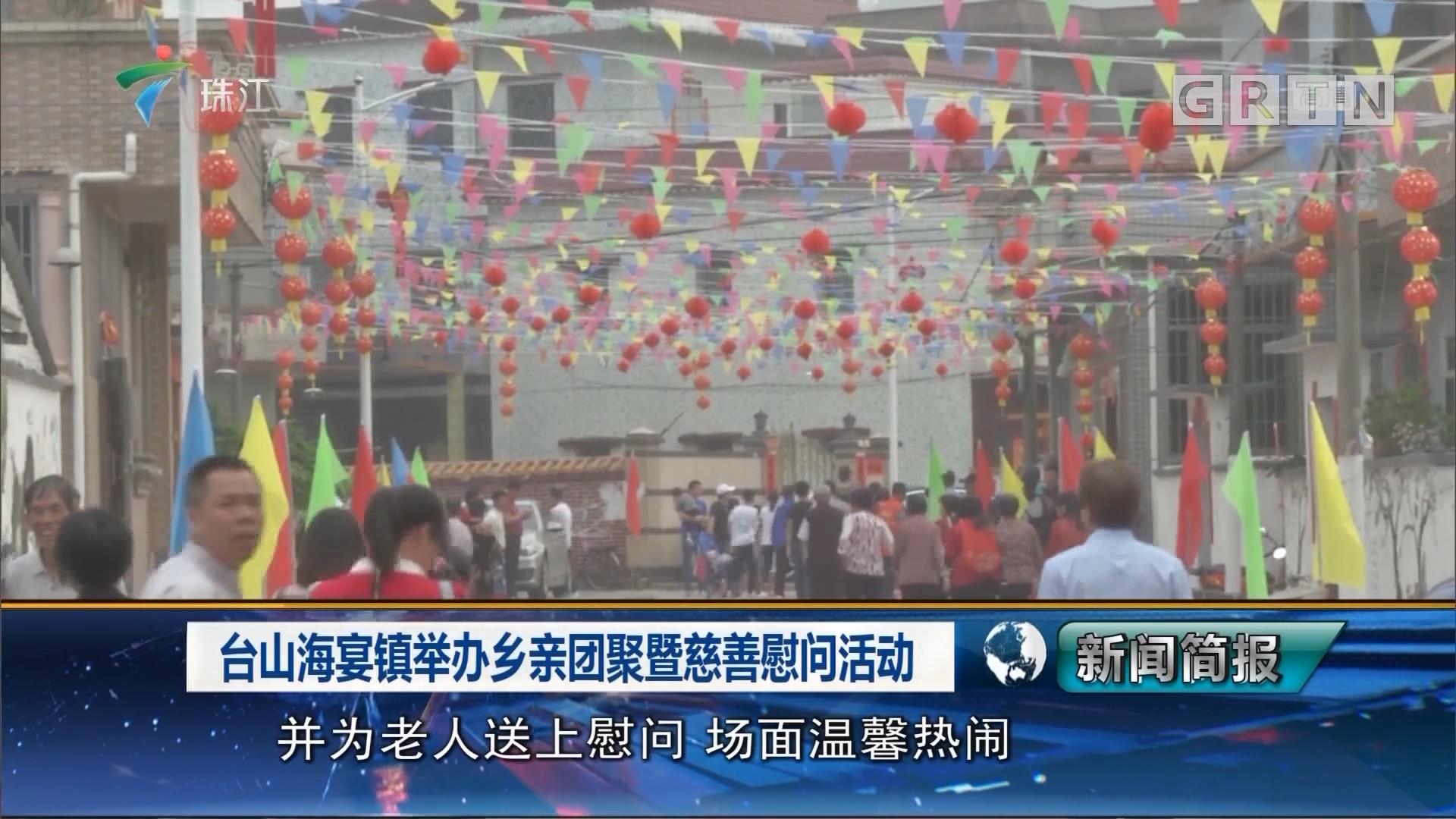 台山海宴镇举办乡亲团聚暨慈善慰问活动