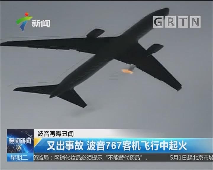 波音再曝丑闻:又出事故 波音767客机飞行中起火