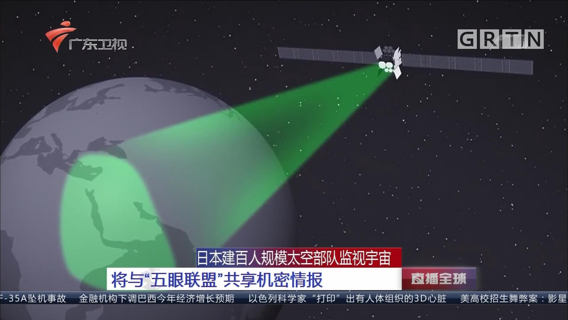 """日本建百人规模太空部队监视宇宙:将与""""五眼联盟""""共享机密情报"""