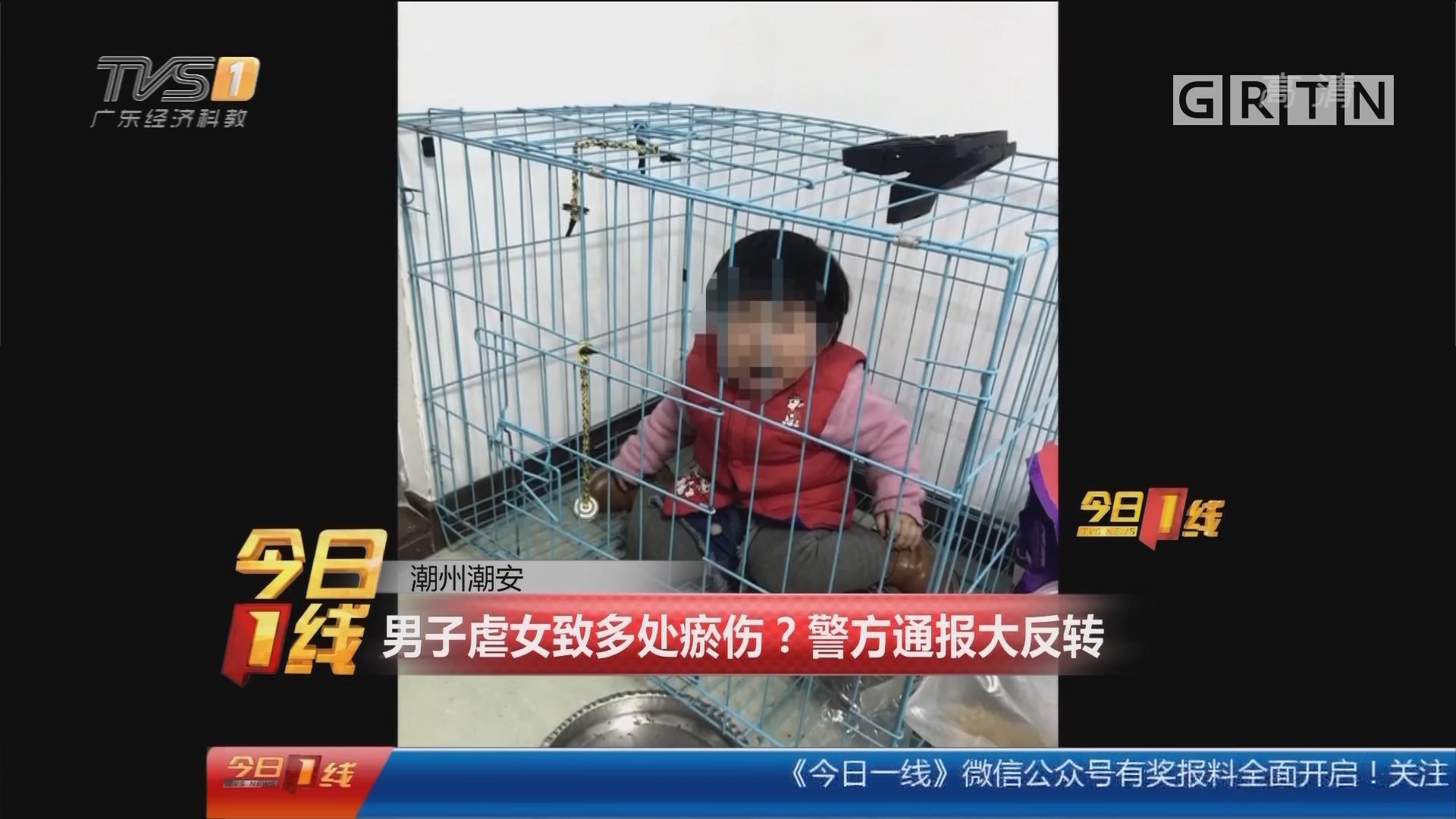 潮州潮安:男子虐女致多处淤伤?警方通报大反转