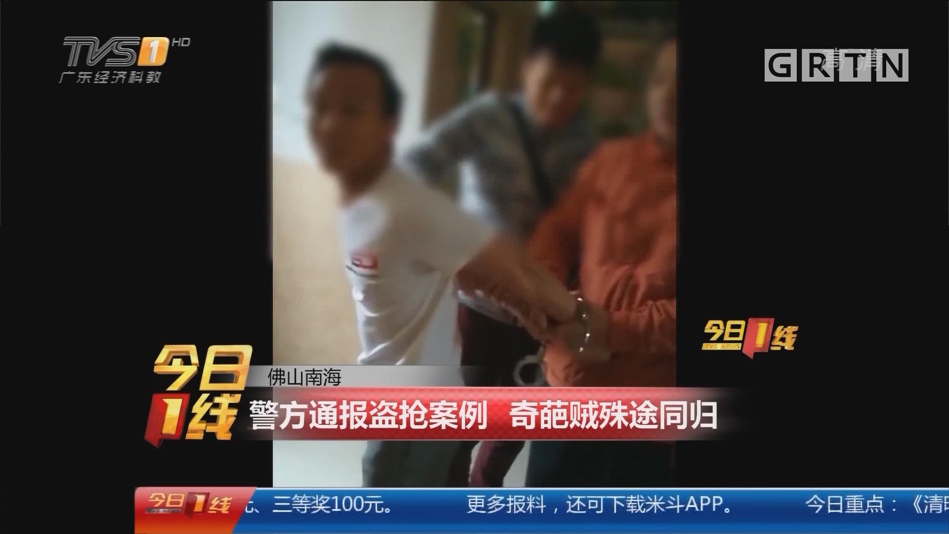 佛山南海:警方通报盗抢案例 奇葩贼殊途同归