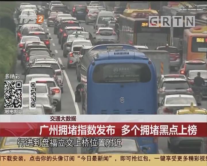 交通大数据:广州拥堵指数发布 多个拥堵黑点上榜