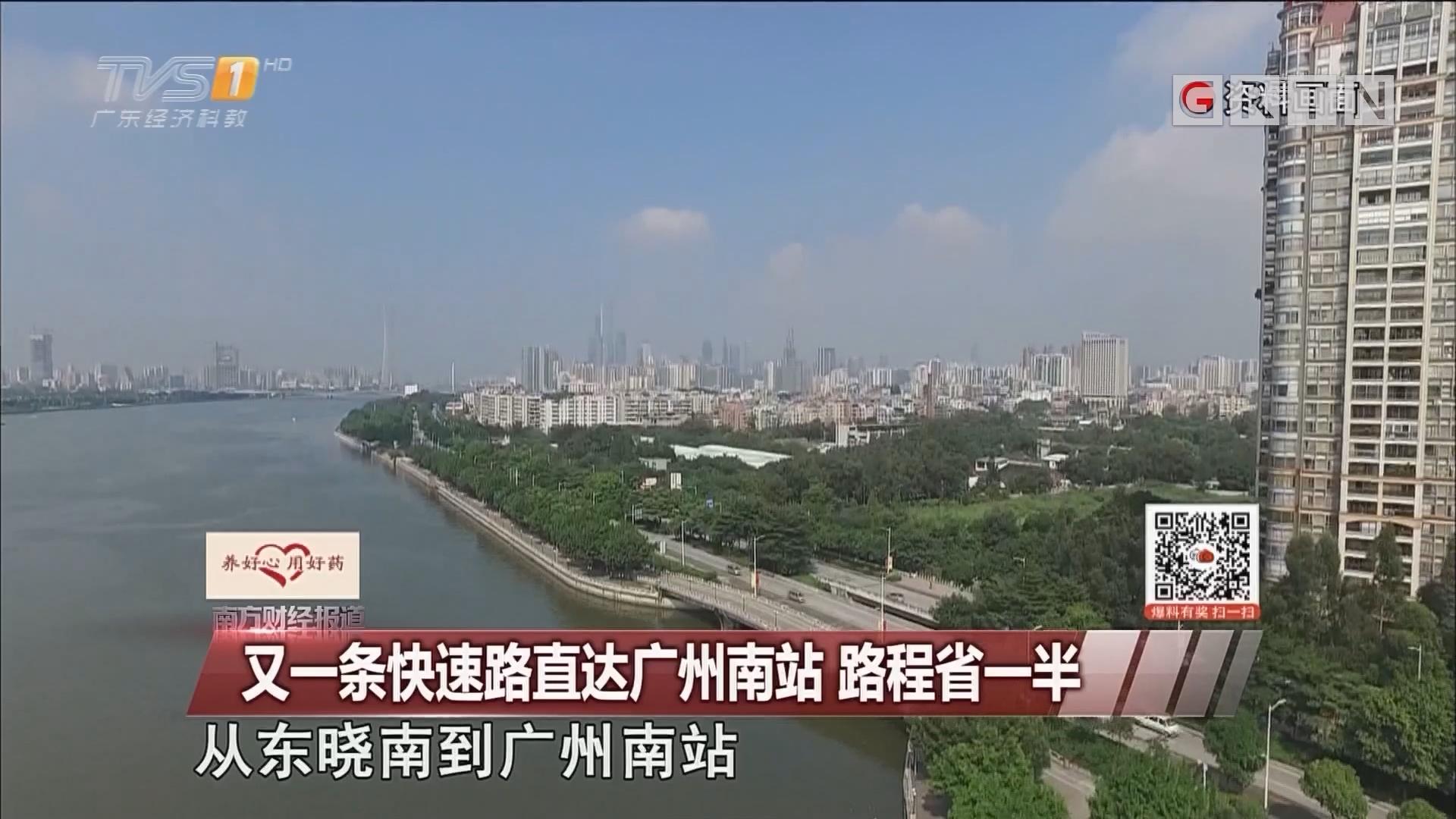 又一条快速路直达广州南站 路程省一半