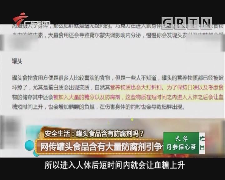 网传罐头食品含有大量防腐剂引争议