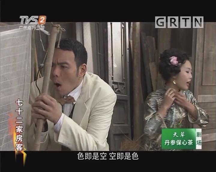[2019-04-19]七十二家房客:黄脚坚(四)