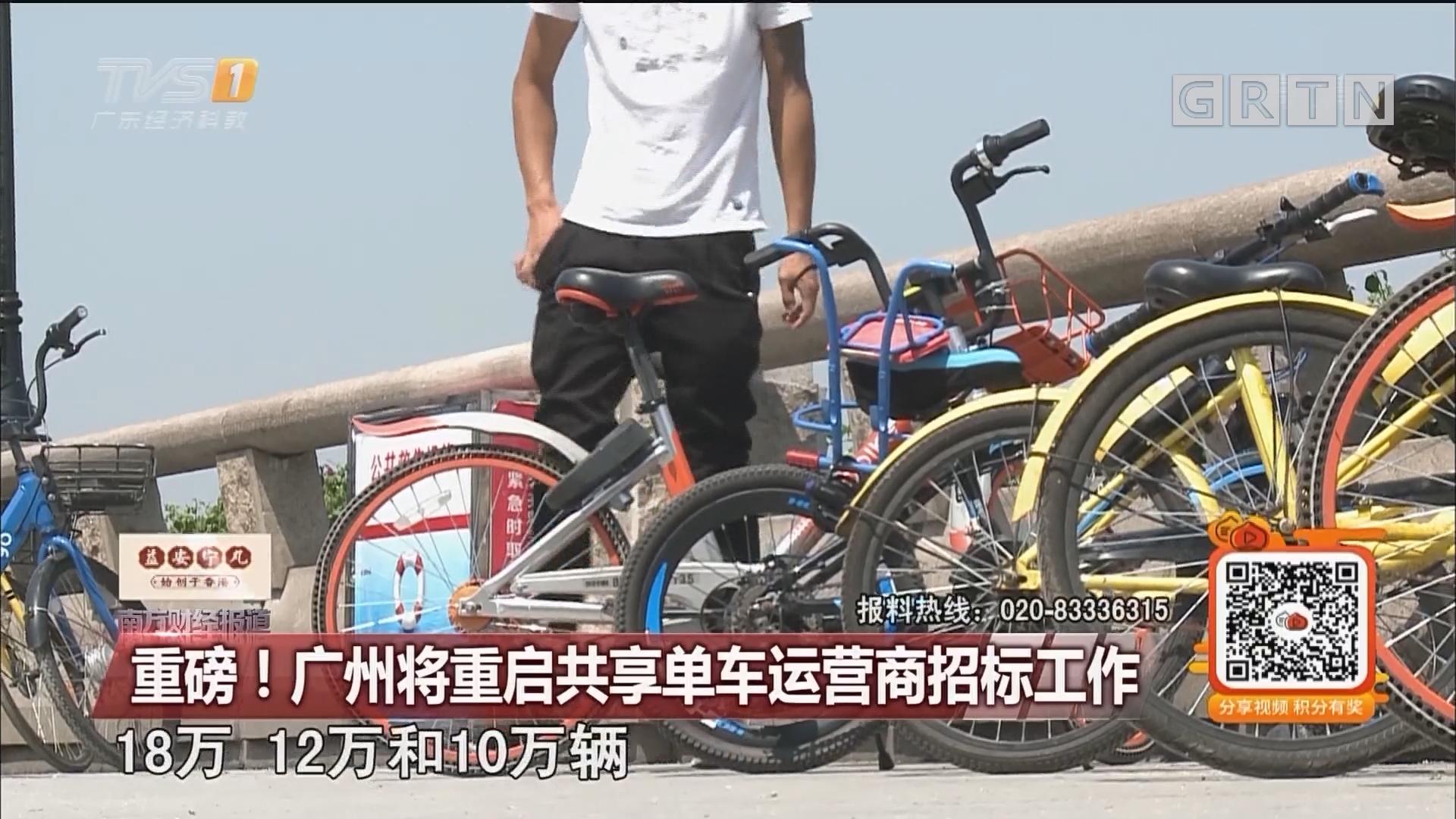 重磅!广州将重启共享单车运营商招标工作