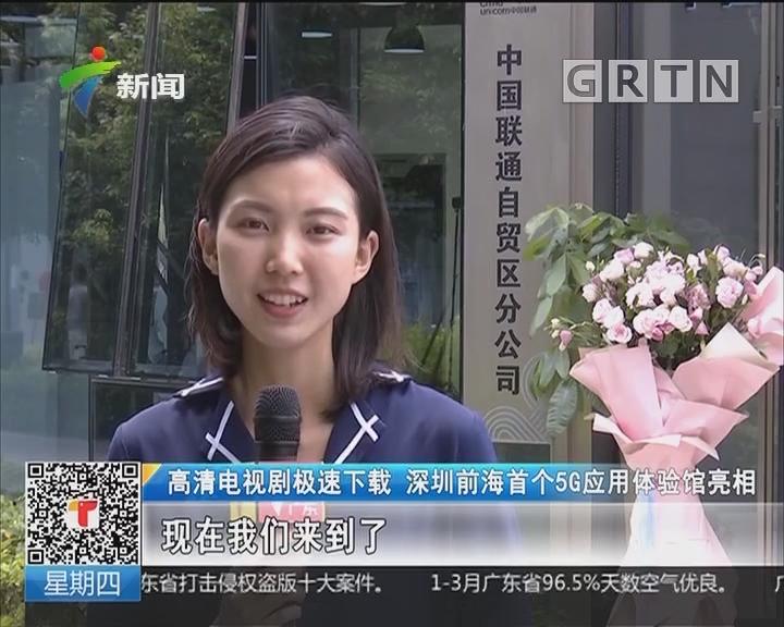 高清电视剧极速下载 深圳前海首个5G应用体验馆亮相