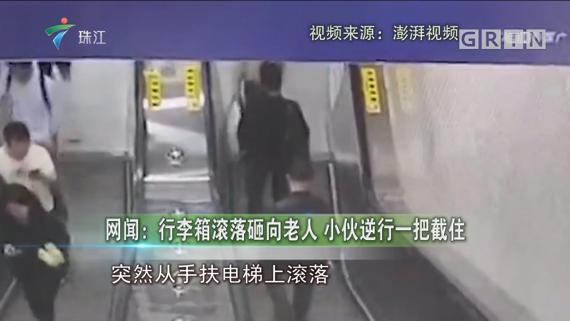 网闻:行李箱滚落砸向老人 小伙逆行一把截住