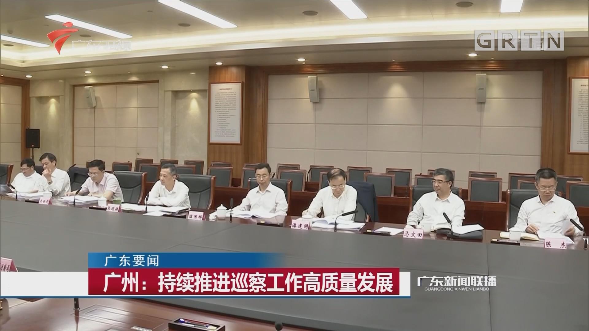 广州:持续推进巡察工作高质量发展