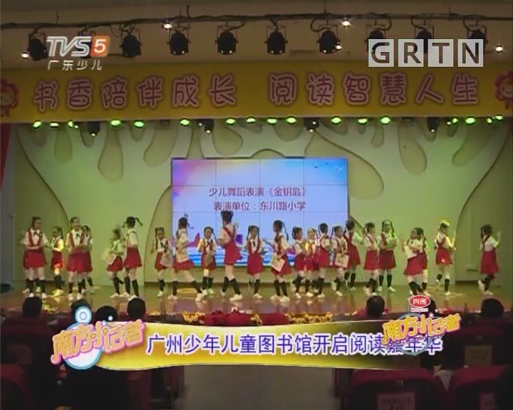 [2019-04-02]南方小记者:广州少年儿童?#38469;?#39302;开启阅读嘉年华