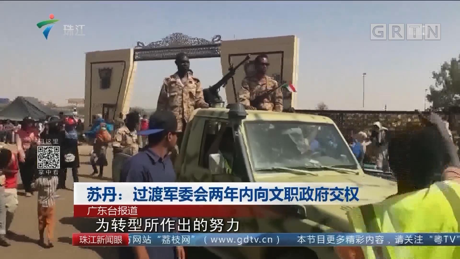 苏丹:过渡军委会两年内向文职政府交权