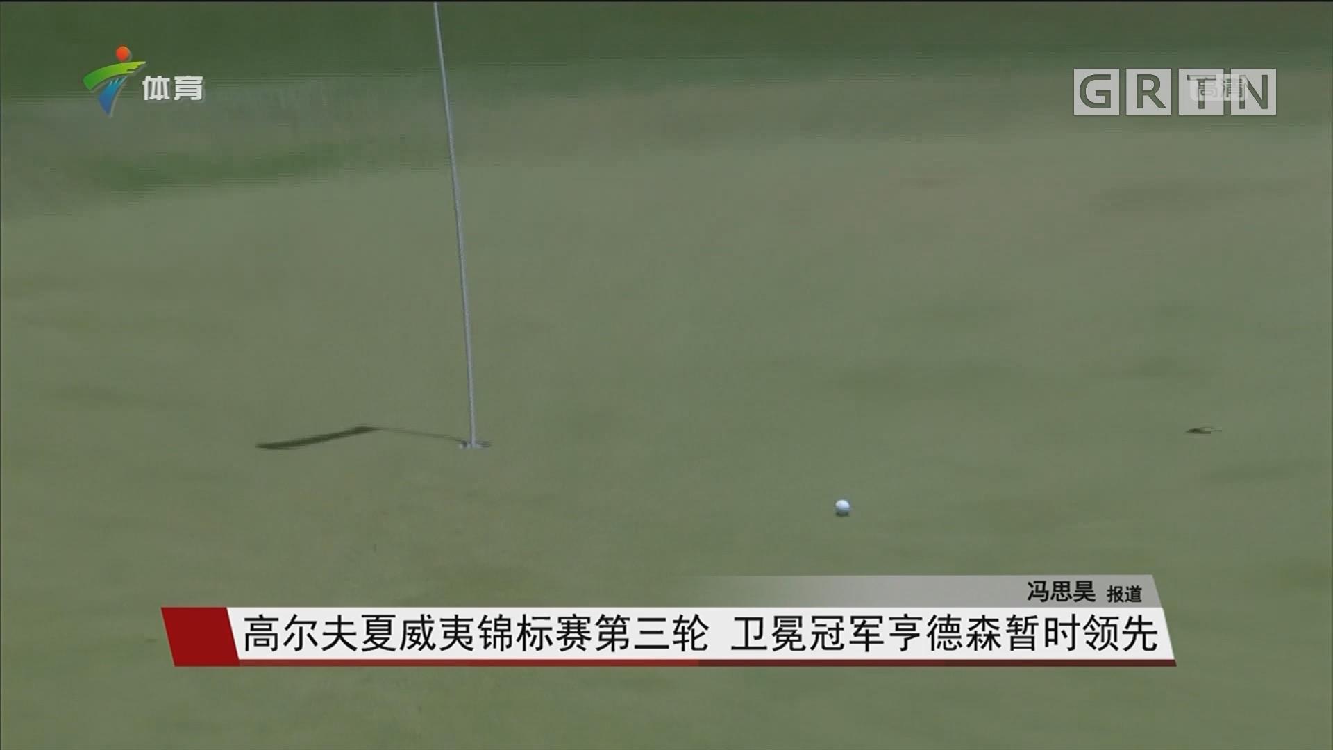 高尔夫夏威夷锦标赛第三轮 卫冕冠军亨德森暂时领先
