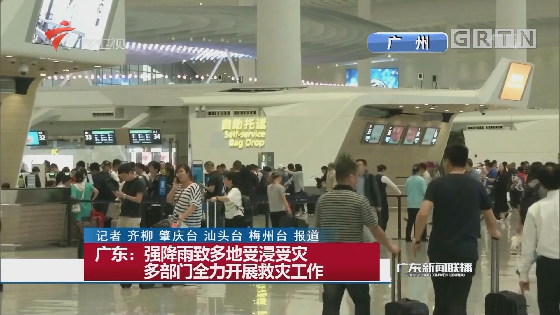 广东:强降雨致多地受浸受灾 多部门全力开展救灾工作