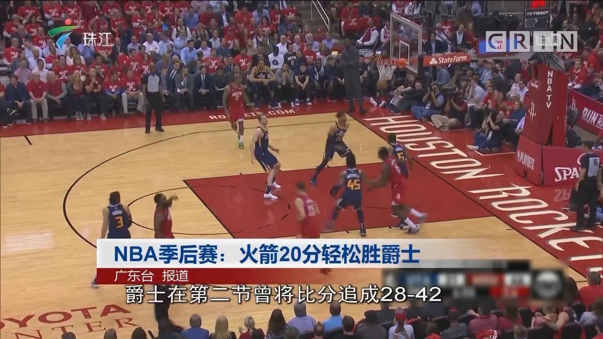 NBA季后赛:火箭20分轻松胜爵士