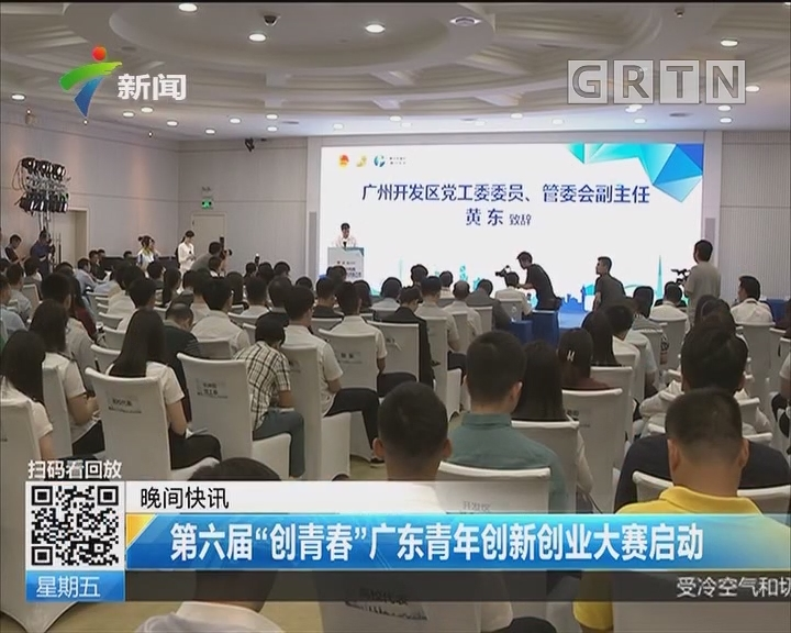 """第六届""""创青春""""广东青年创新创业大赛启动"""