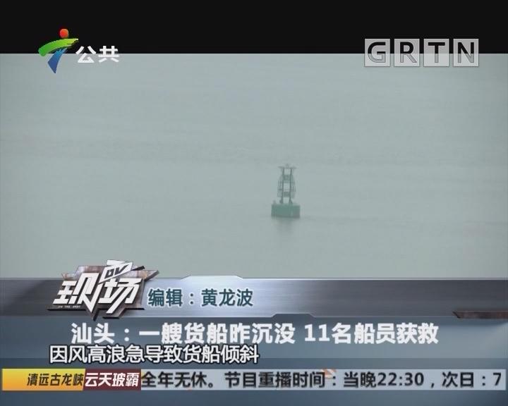 汕头:一艘货船昨沉没 11名船员获救