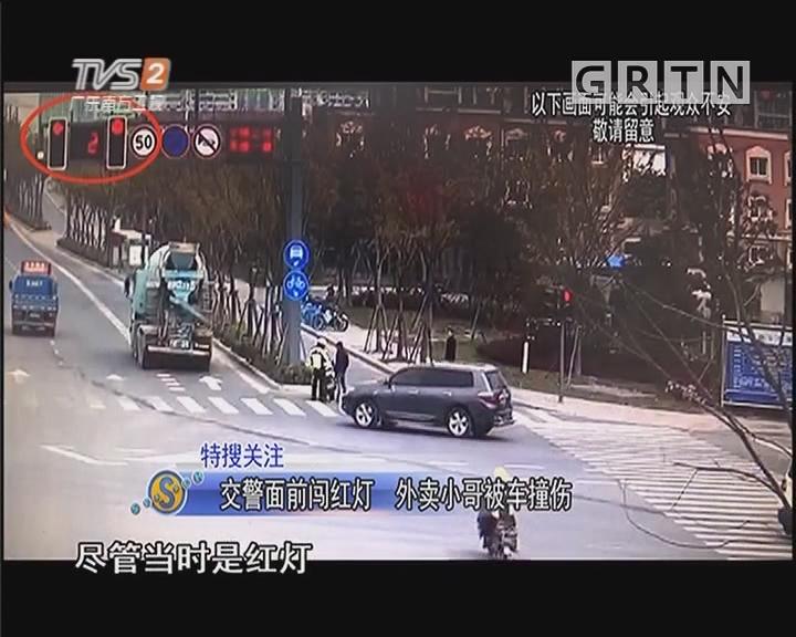 交警面前闯红灯 外卖小哥被车撞伤