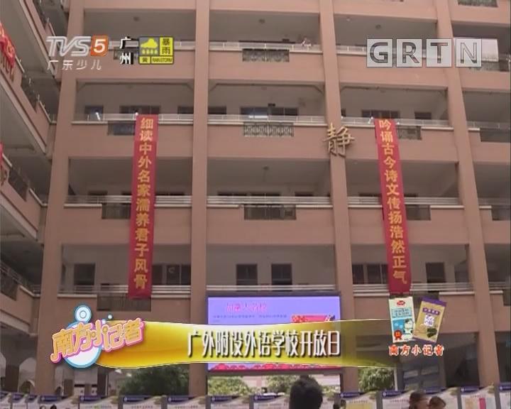 [2019-04-15]南方小记者:广外附设外语学校开放日