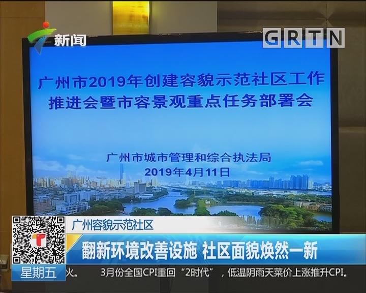 广州容貌示范社区:翻新环境改善设施 社区面貌焕然一新