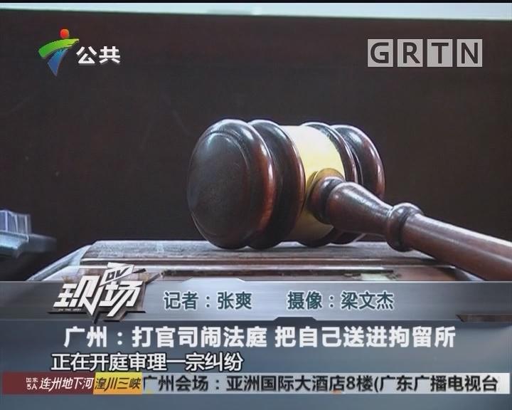 广州:打官司闹法庭 把自己送进拘留所