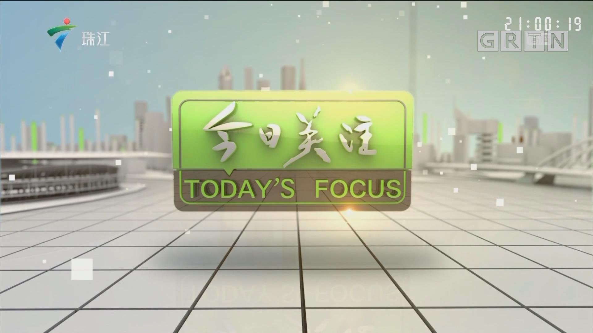 [HD][2019-04-05]今日關注:廣州:墓園周邊停車位緊張 建議乘公交出行