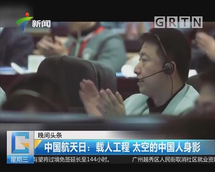 中国航天日:载人工程 太空的中国人身影