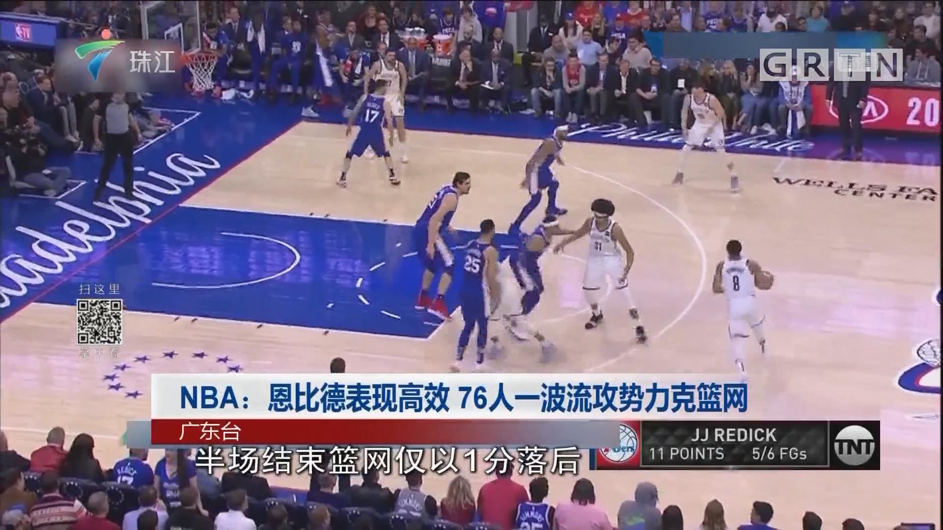 NBA:恩比德表现高效 76人一波流攻势力克篮网