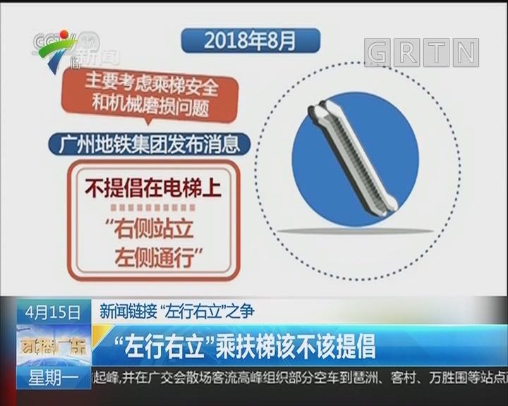 """新闻链接""""左行右立""""之争:南京地铁已不提倡""""左行右立"""""""