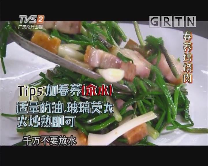 春荞炒烧肉