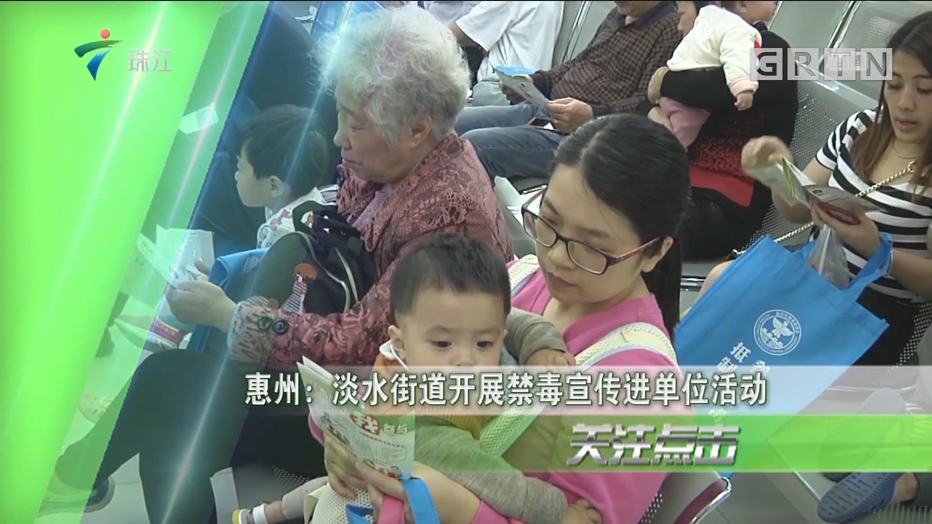 惠州:淡水街道开展禁毒宣传进单位活动