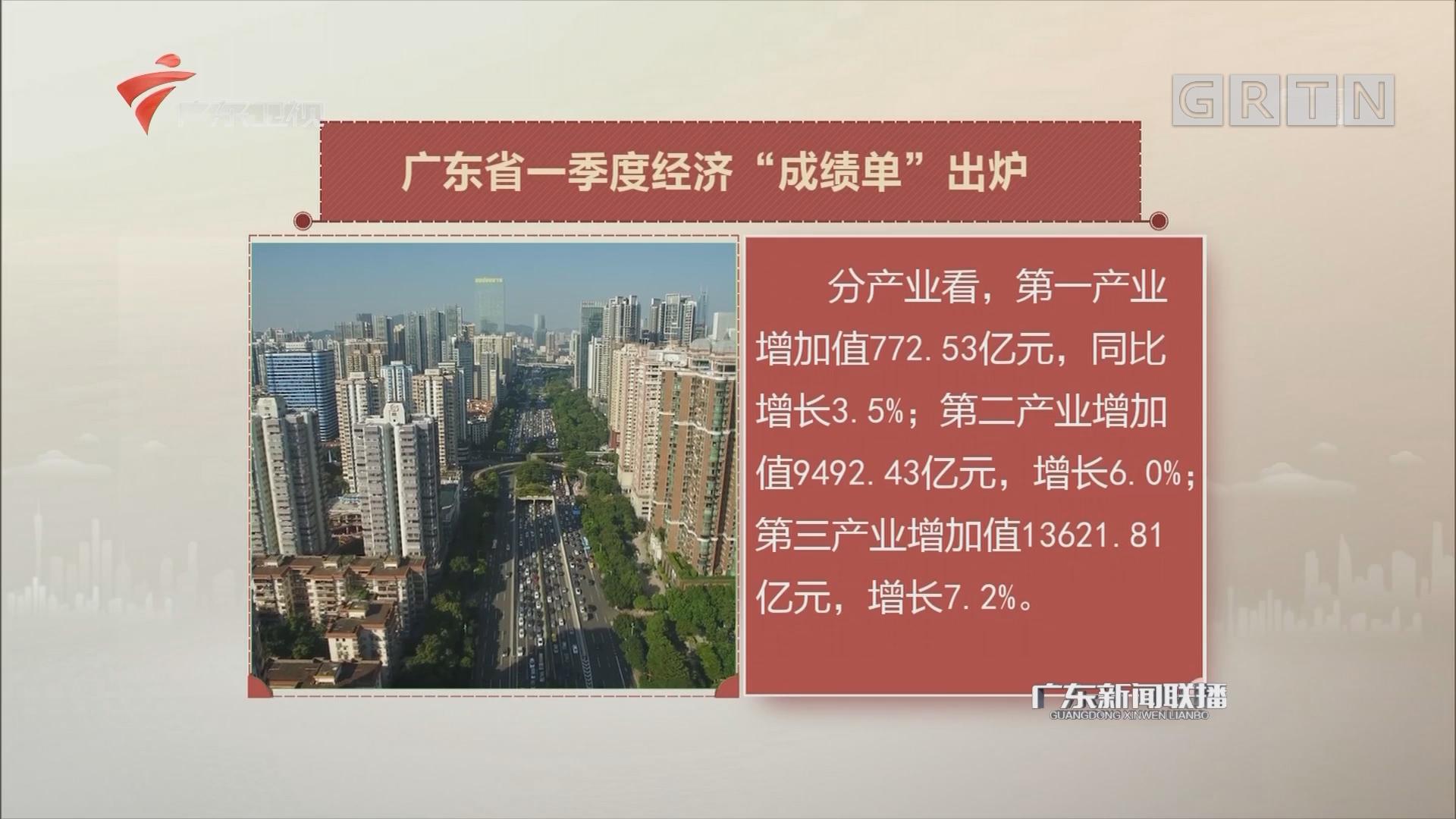 """广东省一季度经济""""成绩单""""出炉"""