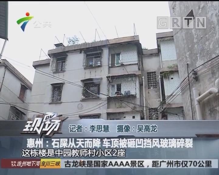 惠州:石屎从天而降 车顶被砸凹挡风玻璃碎裂