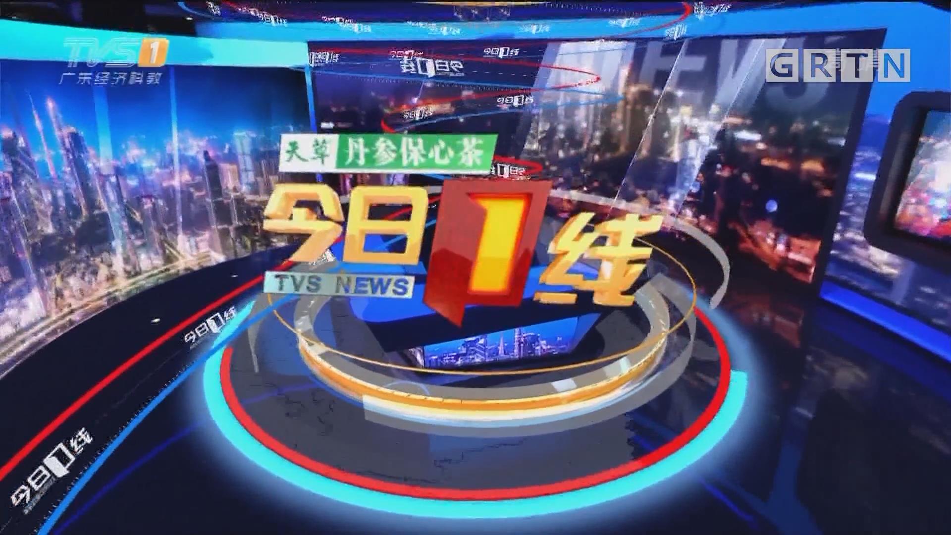 "[HD][2019-04-27]今日一线:关注强雷雨天气:暴雨倾盆 广州多路段""水浸街"""