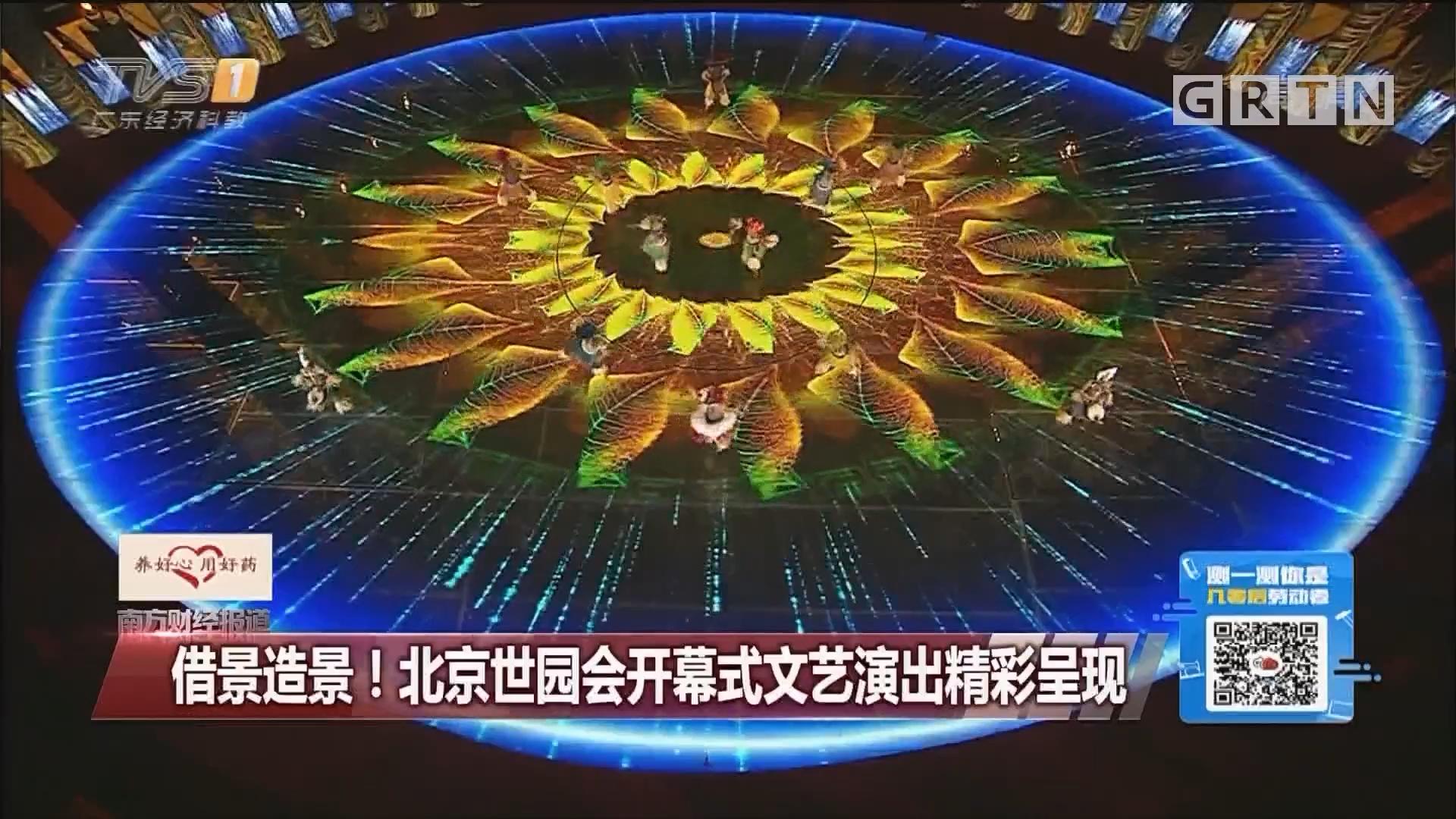 借景造景!北京世园会开幕式文艺演出精彩呈现