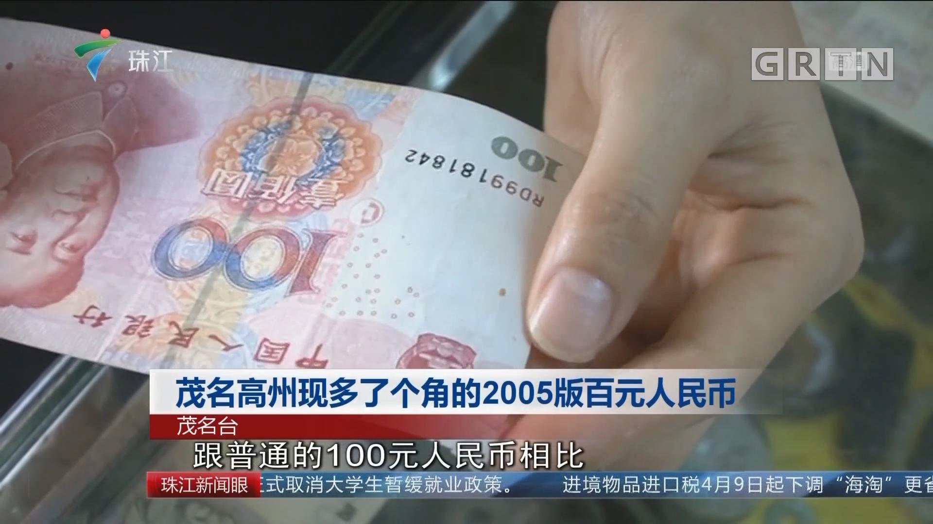 茂名高州现多了个角的2005版百元人民币