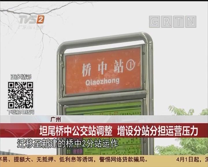 广州:坦尾桥中公交站调整 增设分站分担运营压力