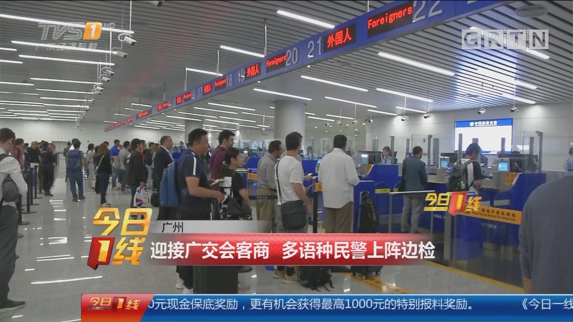 广州:迎接广交会客商 多语种民警上阵边检