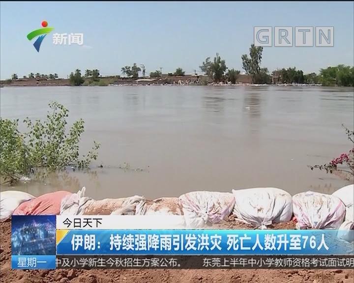 伊朗:持续强降雨引发洪灾 死亡人数升至76人