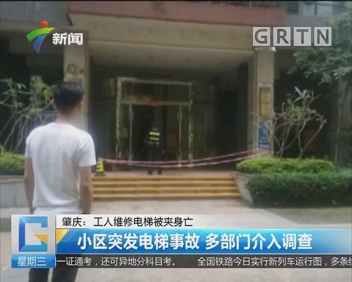 肇庆:工人维修电梯被夹身亡 小区突发电梯事故 多部门介入调查