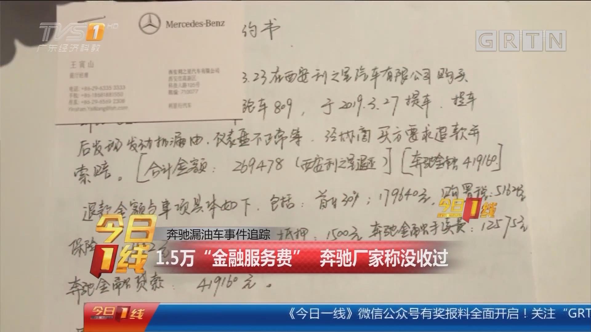"""奔驰漏油车事件追踪:1.5万""""金融服务费"""" 奔驰厂家称没收过"""
