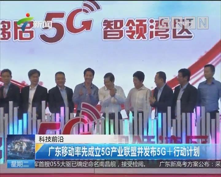 科技前沿:广东移动率先成立5G产业联盟并发布5G+行动计划