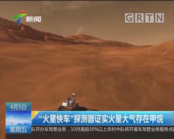 """""""火星快車""""探測器證實火星大氣存在甲烷"""