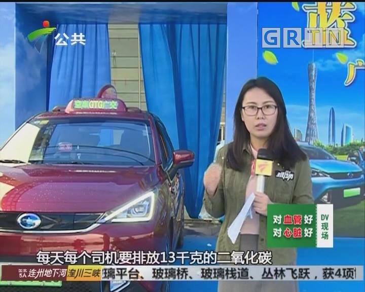 广州:出租车更新换代 将全面推广电动车