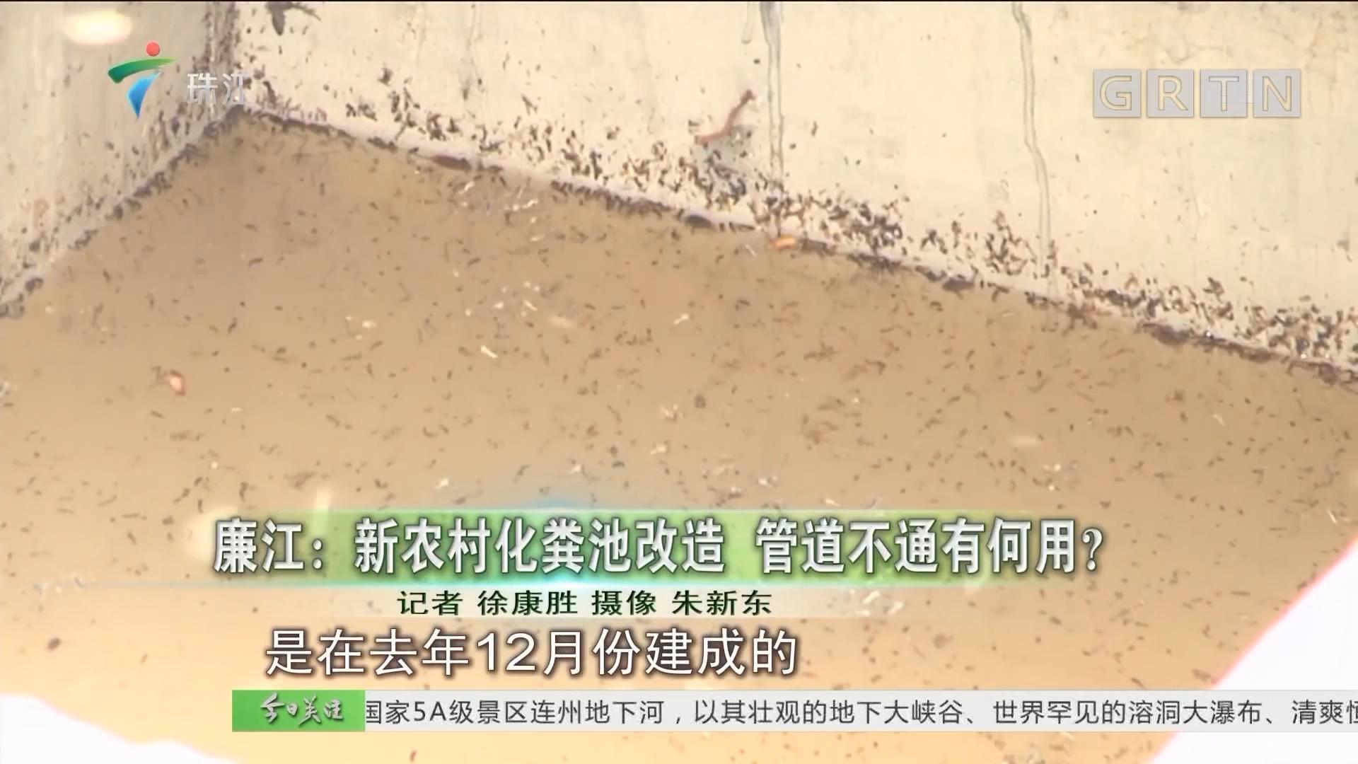 廉江:新农村化粪池改造 管道不通有何用?