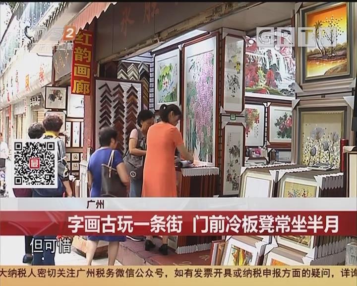 广州:字画古玩一条街 门前冷板凳常坐半月